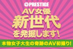 プレステージ AV女優新世代を発掘します!
