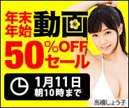 動画50%半額セール