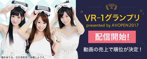VR-1グランプリ