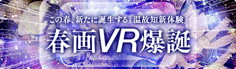 春画VR爆誕
