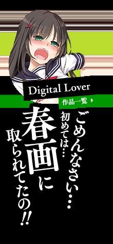 Digital Lover