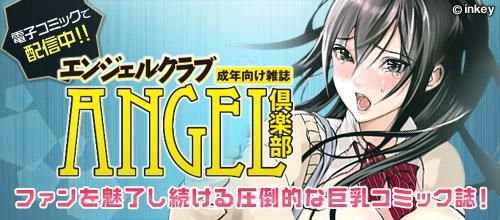 ANGEL倶楽部