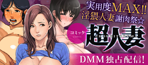 DMMオリジナル第二弾 「超人妻」登場!