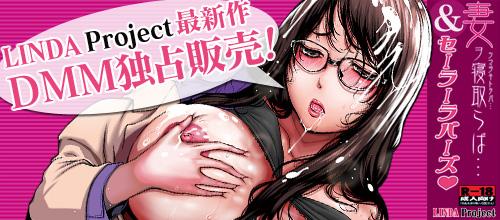 LINDA Project最新作!!「妻ヲ寝取らば…第3巻 破滅の向こう側…」遂に登場!