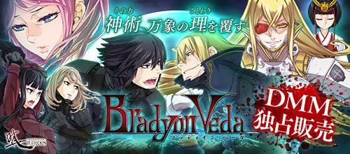 Bradyon Veda