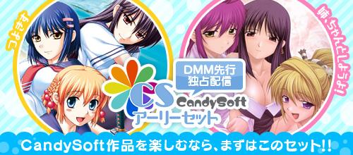 CandySoftアーリーセット