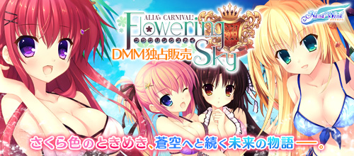 ALIA's CARNIVAL! Flowering Sky