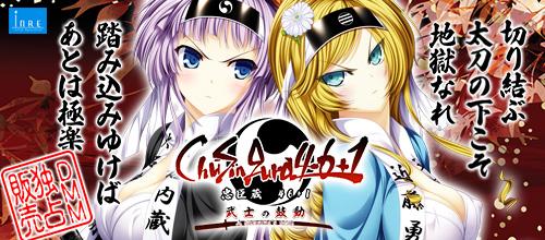 ChuSingura46+1 -忠臣蔵46+1- 武士の鼓動 (A samurai's beat)