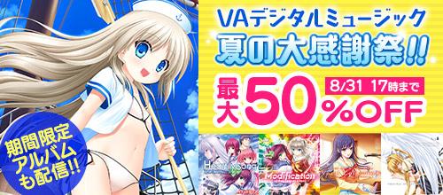 VAデジタルミュージック 夏の大感謝祭!!
