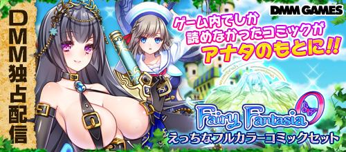 【CG集】Fairy Fantasia 0 〜ゼロ〜 えっちなフルカラーコミックセット
