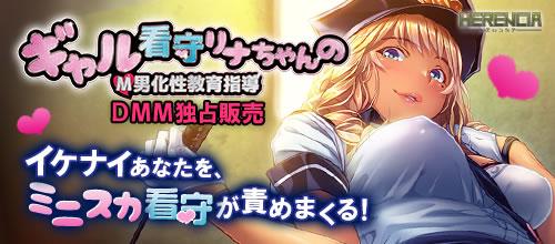ギャル看守リナちゃんの性教育指導~更生M男化計画~