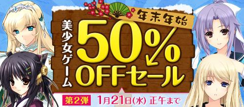 美少女ゲーム 50%OFFセール