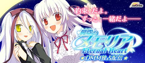 星空のメモリア -Eternal Heart-【萌えゲーアワード2010 ファンディスク賞金賞受賞】