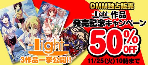 light作品発売記念キャンペーン