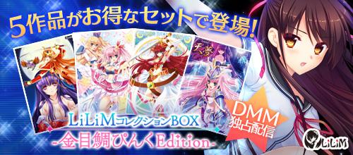 LiLiMコレクションBOX -金目鯛ぴんくEdition-