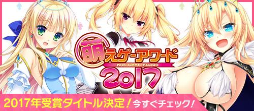 萌えゲーアワード2017