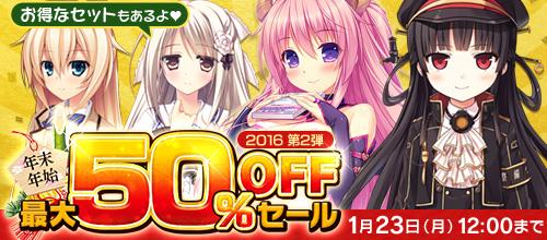 年末年始最大50%OFFセール☆2016 第2弾