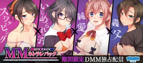 【期間限定】MM ネトラレパック