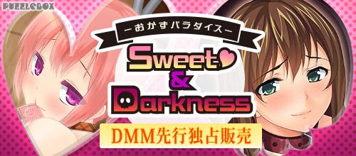 おかずパラダイス Sweet&Darkness