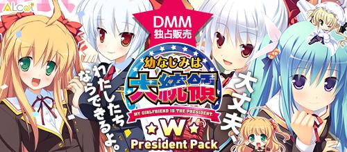 幼なじみは大統領 W President Pack