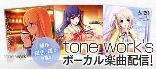 tonework's ボーカル楽曲配信
