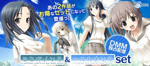 【期間限定】テレビアニメ再々放送記念! 「ヨスガノソラ」&「ハルカナソラ」セット