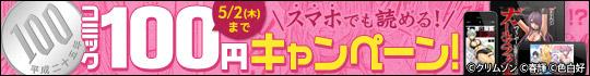 スマホでも読める!コミック100円キャンペーン!