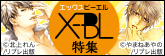 X-BL特集