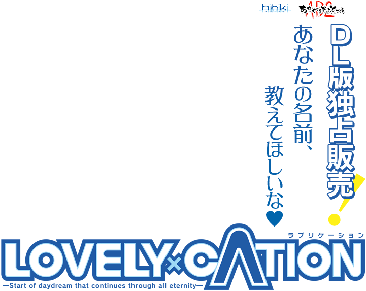 LOVELY×CATION あなたの名前、教えてほしいな DMM独占販売!