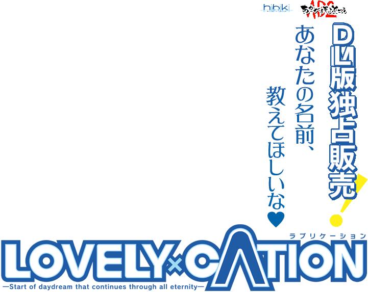 LOVELY×CATION あなたの名前、教えてほしいな DL版独占販売!