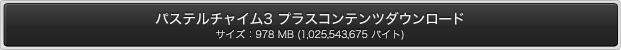 パステルチャイム3 プラスコンテンツダウンロード