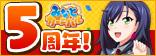 みなとカーニバル5周年記念