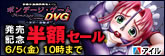 ボンデージ・ゲームDVG発売記念半額セール