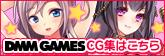 DMM GAMES CG集