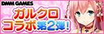 美少女ゲーム×ガルクロ! コラボキャンペーン第2弾
