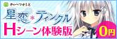 【0円】星恋*ティンクル Hシーン体験版