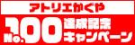 アトリエかぐや No.100達成記念キャンペーン