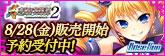 真・恋姫†英雄譚2 ~乙女艶乱☆三国志演義[魏]~【予約限定版】