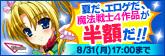 夏だ、エロゲだ、魔法戦士だ! 『魔法戦士コンプリートディスク3』収録タイトルまるごと半額セール!!