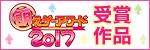 萌えゲーアワード2017 受賞作品