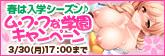 春は入学シーズン♪ム・フ・フな学園キャンペーン!!