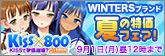 WINTERSブランド 夏の特価フェア!