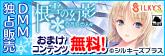 根雪の幻影 白花荘の人々
