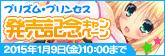 プリズム・プリンセス発売記念キャンペーン