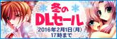 フライングシャイン らぱぷる&Axis 冬のDLセール