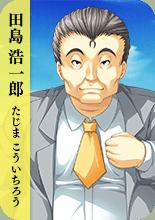 田島 浩一郎