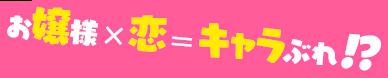 お嬢様×恋=キャラぶれ!?