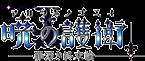 暁の護衛~罪深き終末論~