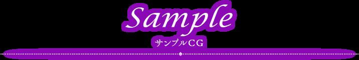 sample サンプルCG