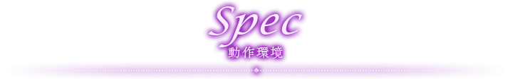 spec 動作環境